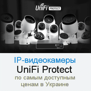 UniFi Protect Camera в Украине